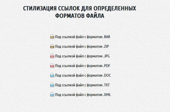 СТИЛИЗАЦИЯ ССЫЛОК ДЛЯ ОПРЕДЕЛЕННЫХ ФОРМАТОВ ФАЙЛА
